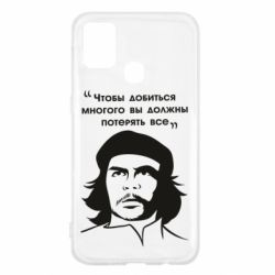Чохол для Samsung M31 Che Guevara