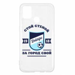 Чохол для Samsung M31 Дніпро