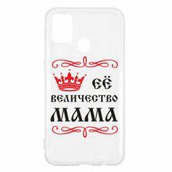 Чехол для Samsung M31 Её величество Мама