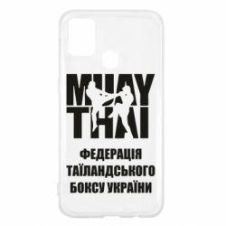 Чехол для Samsung M31 Федерація таїландського боксу України