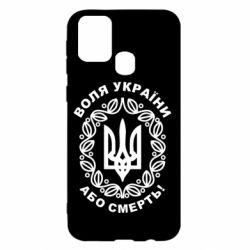 Чохол для Samsung M31 Герб України з візерунком