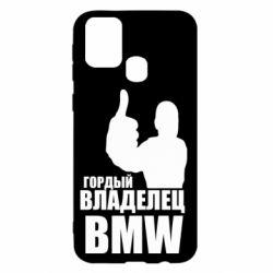 Чохол для Samsung M31 Гордий власник BMW
