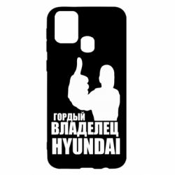 Чохол для Samsung M31 Гордий власник HYUNDAI