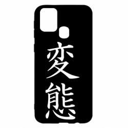Чехол для Samsung M31 HENTAI (JAP)