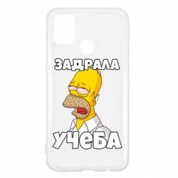 Чохол для Samsung M31 Homer is tired of studying