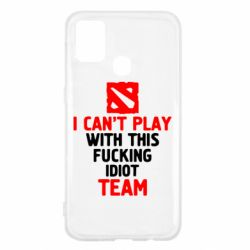 Чохол для Samsung M31 I can't play with this fucking idiot team Dota