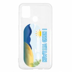 Чохол для Samsung M31 I need vitamin sea