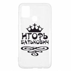 Чохол для Samsung M31 Ігор Батькович
