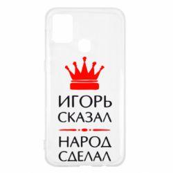 Чехол для Samsung M31 Игорь сказал - народ сделал