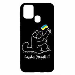 Чехол для Samsung M31 Кіт Слава Україні!