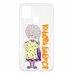 Чехол для Samsung M31 Клевая бабушка со скалкой