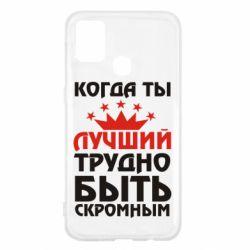 Чехол для Samsung M31 Когда ты лучший, трудно быть скромным