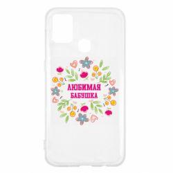 Чохол для Samsung M31 Улюблена бабуся і красиві квіточки
