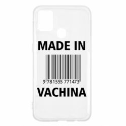 Чехол для Samsung M31 Made in vachina