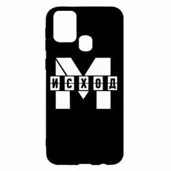 Чохол для Samsung M31 Метро результат міні логотип