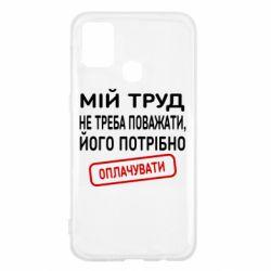 Чехол для Samsung M31 Мой труд не нужно уважать, его нужно оплачивать