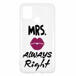 Чохол для Samsung M31 Mrs. always right