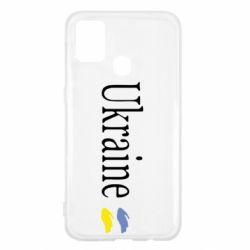 Чохол для Samsung M31 My Ukraine