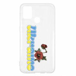 Чехол для Samsung M31 Надпись Украина с цветами