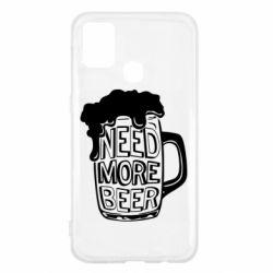 Чохол для Samsung M31 Need more beer