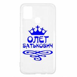 Чохол для Samsung M31 Олег Батькович