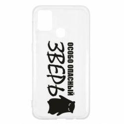 Чехол для Samsung M31 Особо опасный зверь