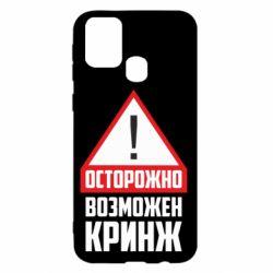 Чехол для Samsung M31 Осторожно возможен кринж