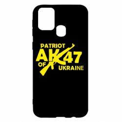 Чехол для Samsung M31 Patriot of Ukraine