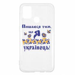 Чохол для Samsung M31 Пишаюся тім, що я Українець