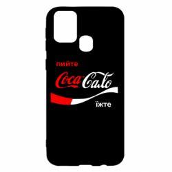 Чехол для Samsung M31 Пийте Coca, іжте Сало
