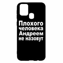 Чехол для Samsung M31 Плохого человека Андреем не назовут