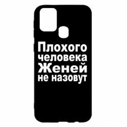 Чехол для Samsung M31 Плохого человека Женей не назовут