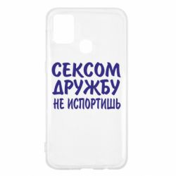 Чехол для Samsung M31 СЕКСОМ ДРУЖБУ НЕ ИСПОРТИШЬ