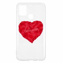 Чехол для Samsung M31 Сердце и надпись Любимой