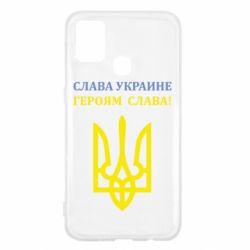 Чехол для Samsung M31 Слава Украине! Героям слава!