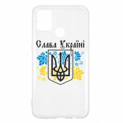 Чохол для Samsung M31 Слава Україні
