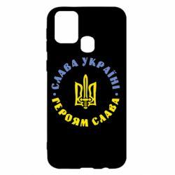 Чохол для Samsung M31 Слава Україні! Героям Слава (коло)