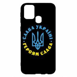 Чехол для Samsung M31 Слава Україні! Героям слава! (у колі)