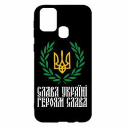 Чехол для Samsung M31 Слава Україні! Героям Слава! (Вінок з гербом)