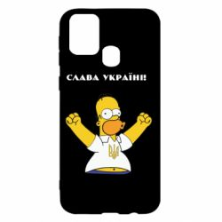Чехол для Samsung M31 Слава Україні (Гомер)