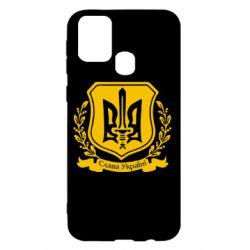Чехол для Samsung M31 Слава Україні (вінок)