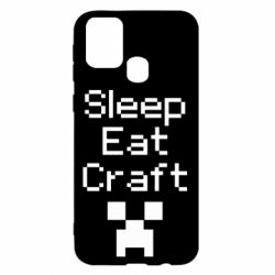 Чохол для Samsung M31 Sleep,eat, craft