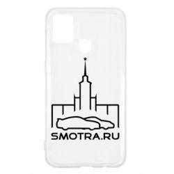 Чохол для Samsung M31 Smotra ru