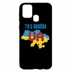 Чехол для Samsung M31 Ти є Україна