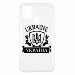 Чехол для Samsung M31 Україна ненька