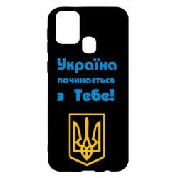 Чехол для Samsung M31 Україна починається з тебе (герб)