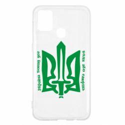 Чехол для Samsung M31 Україна понад усе! Воля або смерть!