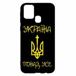 Чохол для Samsung M31 Україна понад усе! (з гербом)