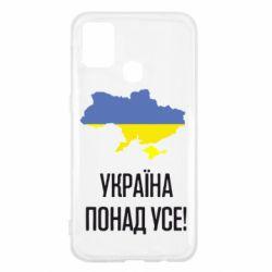 Чохол для Samsung M31 Україна понад усе!