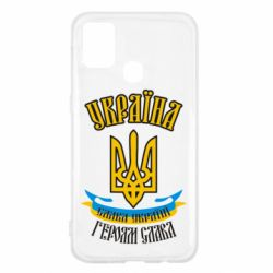 Чохол для Samsung M31 Україна! Слава Україні!